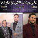 مادر علی عبدالمالکی درگذشت +علت فوت