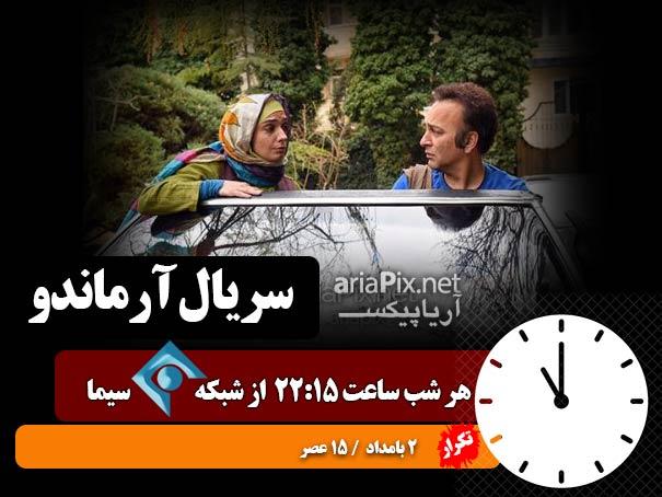 زمان و ساعت پخش تکرار سریال آرماندو از شبکه یک