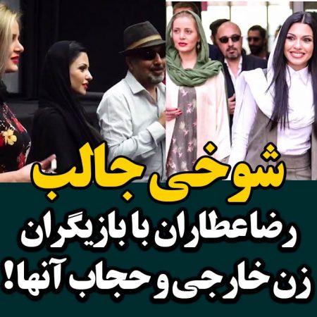 شوخی جالب رضا عطاران با حجاب بازیگران خارجی همبازی اش در فیلم مصادره +ویدیو