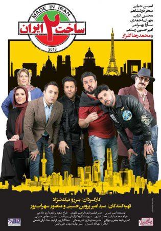 دانلود فصل دوم ساخت ایران 2