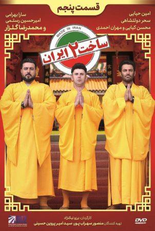 دانلود قسمت پنجم ساخت ایران 2 | قسمت 5 فصل دوم