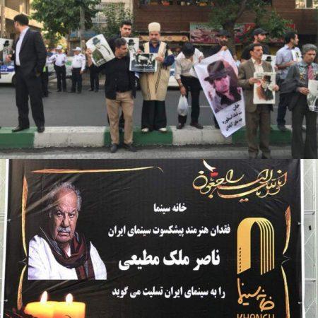 تشییع جنازه ناصر ملیک مطیعی