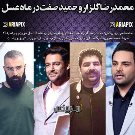 دانلود برنامه ماه عسل با حضور محمدرضا گلزار و حمید صفت