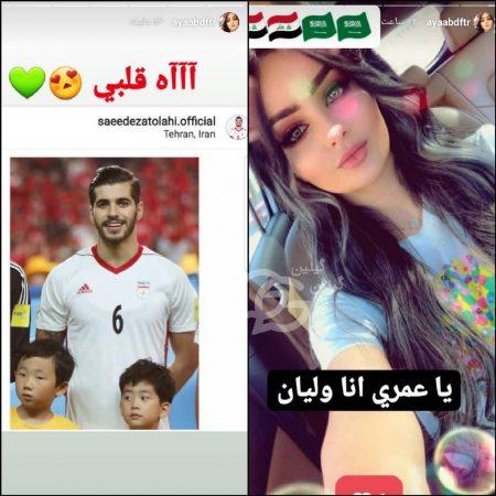 عکس ابراز علاقه دختر عربستانی به سعید عزت اللهی