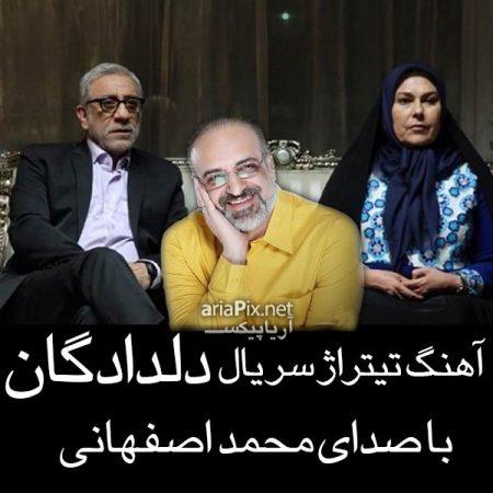 دانلود تیتراژ پایانی سریال دلدادگان از محمد اصفهانی