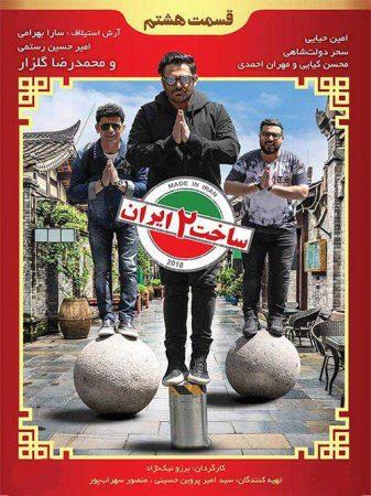 دانلود قسمت هشتم سریال ساخت ایران 2 قسمت 8