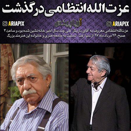 علت فوت عزت الله انتظامی
