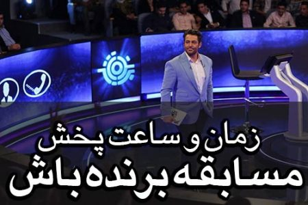زمان و ساعت پخش تکرار مسابقه برنده باش محمدرضا گلزار +روزهای پخش