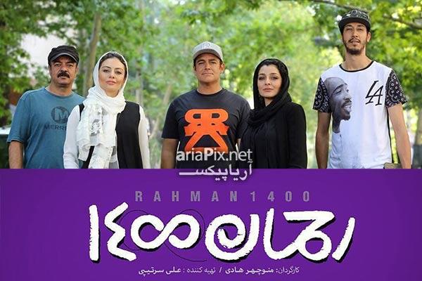 دانلود فیلم رحمان 1400 با لینک مستقیم و کیفیت اصلی