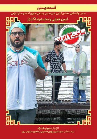 دانلود قسمت بیستم سریال ساخت ایران 2