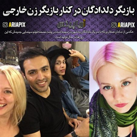 سامان صفاری در کنار بازیگر زن خارجی