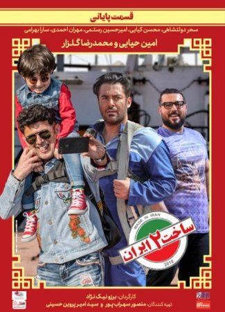 دانلود قسمت آخر سریال ساخت ایران 2