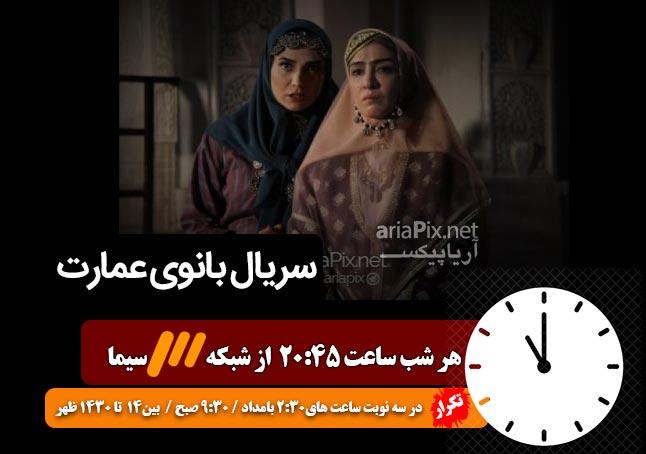 زمان و ساعت پخش تکرار سریال بانوی عمارت
