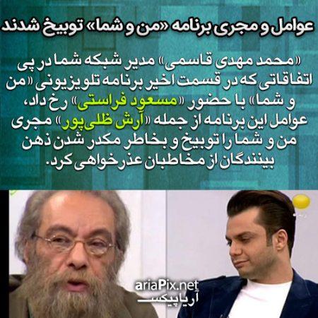 توبیخ آرش ظلی پور به خاطر توهین به فراستی
