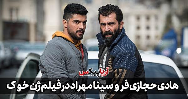 سینا مهراد و هادی حجازی فر در فیلم ژن خوک