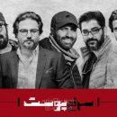 خلاصه داستان موضوع و بازیگران فیلم سرخ پوست +تصاویر و نقد
