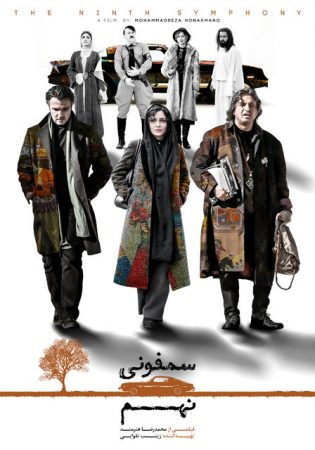 خلاصه داستان و بازیگران فیلم سمفونی نهم +عکسها