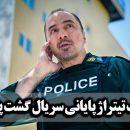 دانلود آهنگ تیتراژ پایانی سریال گشت پلیس