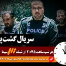 زمان و ساعت پخش تکرار سریال گشت پلیس
