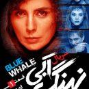 دانلود قسمت اول سریال نهنگ آبی با لینک مستقیم
