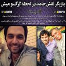 بیوگرافی بازیگر نقش حامد در سریال لحظه گرگ و میش +عکسها
