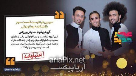 زمان و ساعت پخش تکرار برنامه عصر جدید (فینال ) احسان علیخانی از شبکه سه