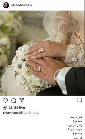 ازدواج الهام حمیدی , همسر جدید الهام حمیدی