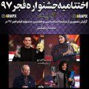 عکسهای مراسم اختتامیه سی و هفتمین جشنواره فیلم فجر 97 با حضور بازیگران و هنرمندان
