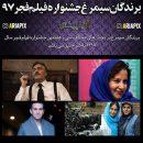 نتایج و برندگان سیمرغ جشنواره فیلم فجر 97