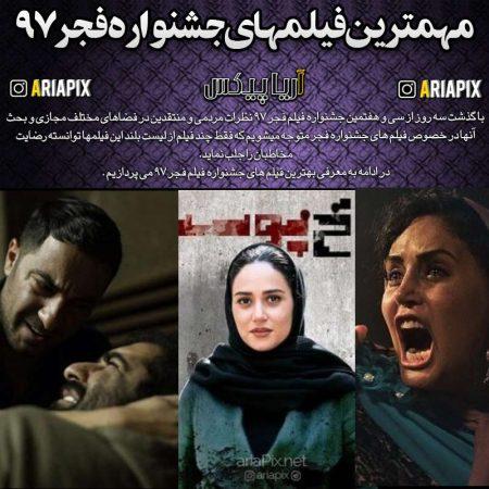 بهترین فیلمهای جشنواره فجر 97