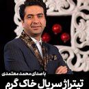 دانلود آهنگ تیتراژ پایانی سریال خاک گرم از محمد معتمدی