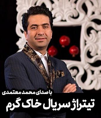 دانلود آهنگ تیتراژ پایانی سریال خاک گرم محمد معتمدی