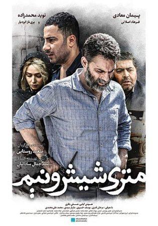 فیلم های جشنواره فجر 97
