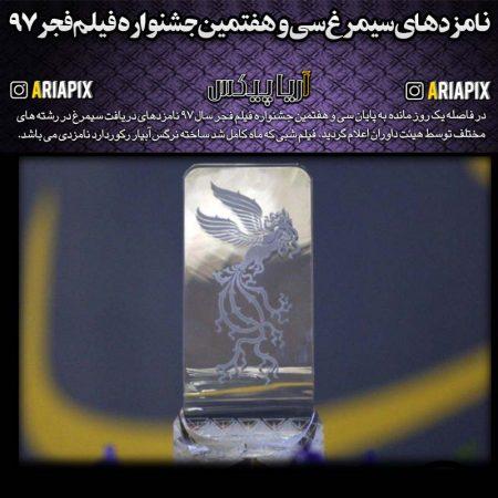 نامزدهای جشنواره فجر 97