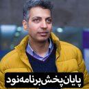 علت پخش نشدن برنامه نود امشب دوشنبه 27 اسفند