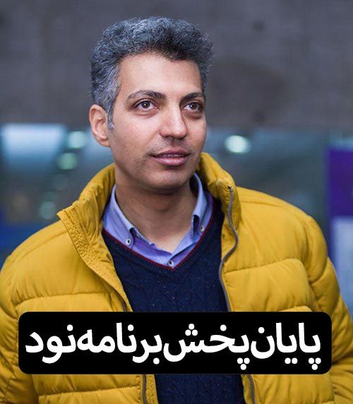 علت پخش نشدن برنامه نود امشب دوشنبه 27 اسفند 97