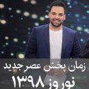 ساعت پخش و تکرار برنامه عصر جدید در نوروز 98 +روزهای پخش