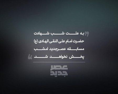 پخش نشدن برنامه عصر جدید امشب شنبه 18 اسفند