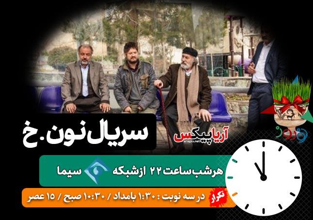 زمان ساعت پخش تکرار سریال نون خ