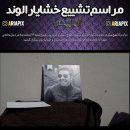عکسها و فیلمهای مراسم تشییع خشایار الوند با حضور هنرمندان