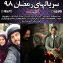 معرفی سریالهای رمضان 98 +خلاصه داستان و بازیگران