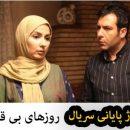 دانلود تیتراژ پایانی سریال روزهای بیقراری 2 از جلال محمدیان