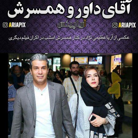 آریا عظیمی نژاد و همسرش در اکران فیلم دیگری / اردیبهشت ۹۸ +عکس