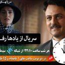 زمان و ساعت پخش تکرار سریال از یادها رفته از شبکه یک رمضان 98