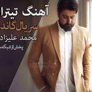 دانلود آهنگ تیتراژ پایانی سریال گاندو از محمد علیزاده