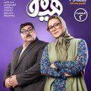 دانلود سریال هیولا قسمت دوم با لینک مستقیم | Full HD Online