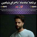 زمان و ساعت پخش تکرار برنامه ماه ماه با اجرای بنیامین بهادری رمضان 98