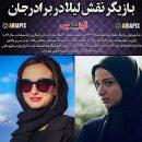 بیوگرافی بازیگر نقش لیلا در سریال برادرجان (ندا جبرئیلی) +عکسها