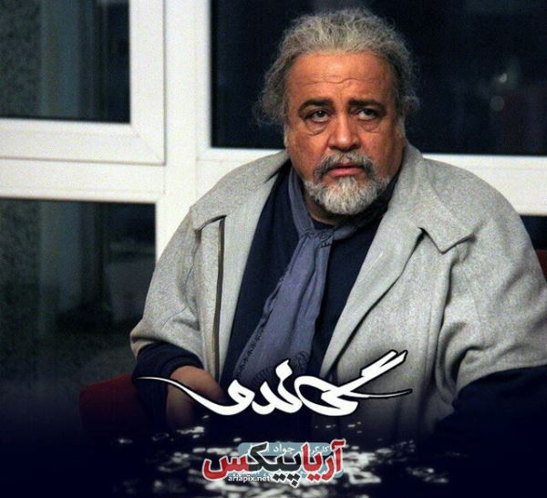 محمدرضا شریفی نیا در گاندو