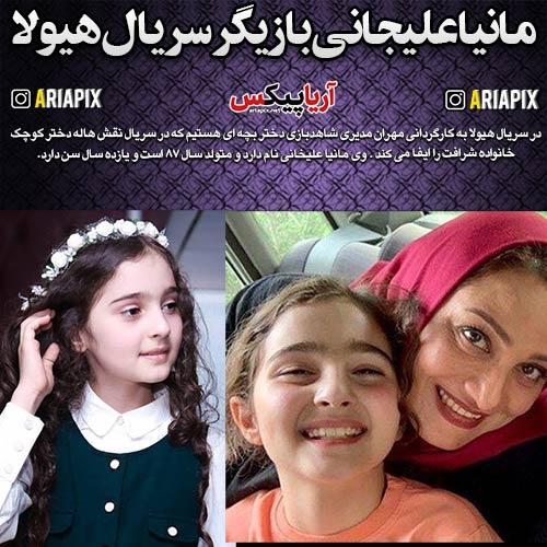 مانیا علیجانی بازیگر خردسال دختر سریال هیولا (دختر شرافت)